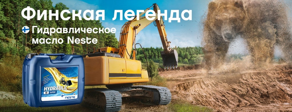 Neste_Hydraulic_32_Super_Quarry_banner_1300x500px.jpg